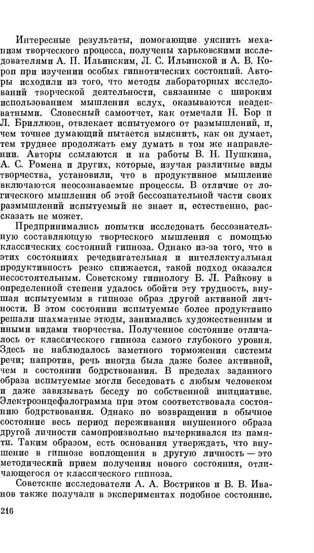 PDF. Резервы человеческой психики. Гримак Л. П. Страница 209. Читать онлайн