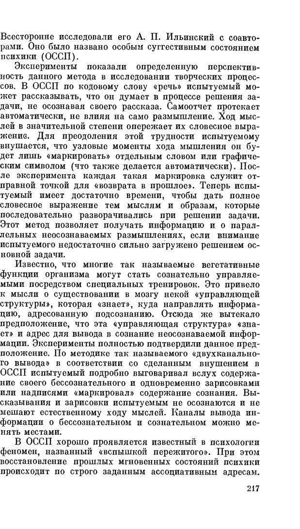 PDF. Резервы человеческой психики. Гримак Л. П. Страница 210. Читать онлайн