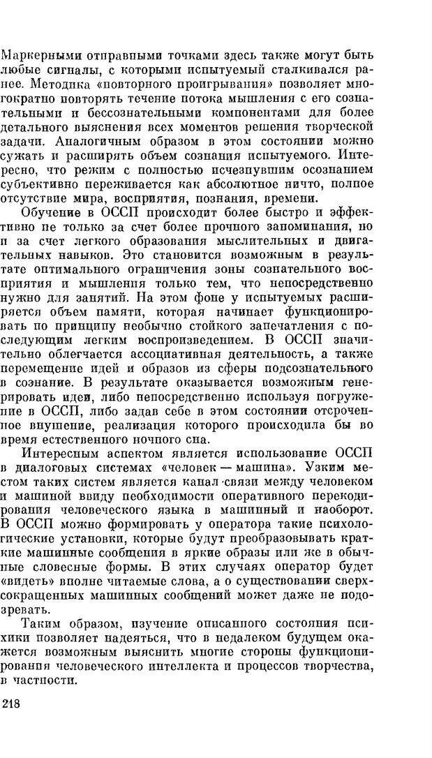 PDF. Резервы человеческой психики. Гримак Л. П. Страница 211. Читать онлайн