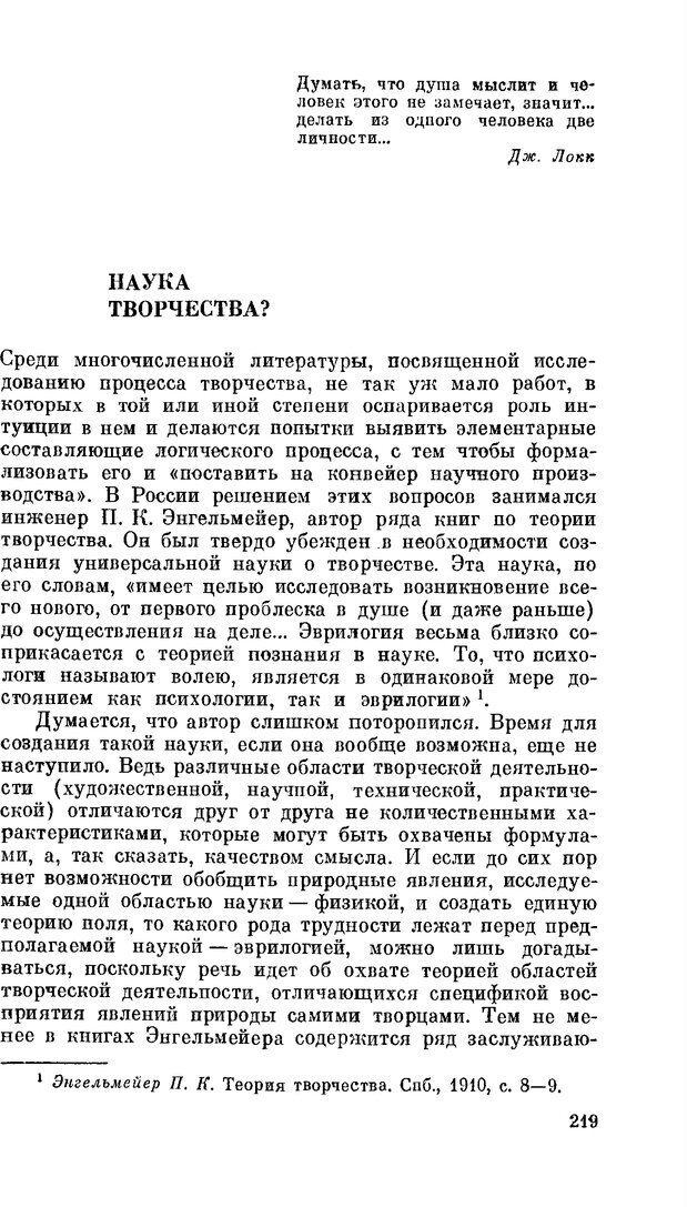 PDF. Резервы человеческой психики. Гримак Л. П. Страница 212. Читать онлайн