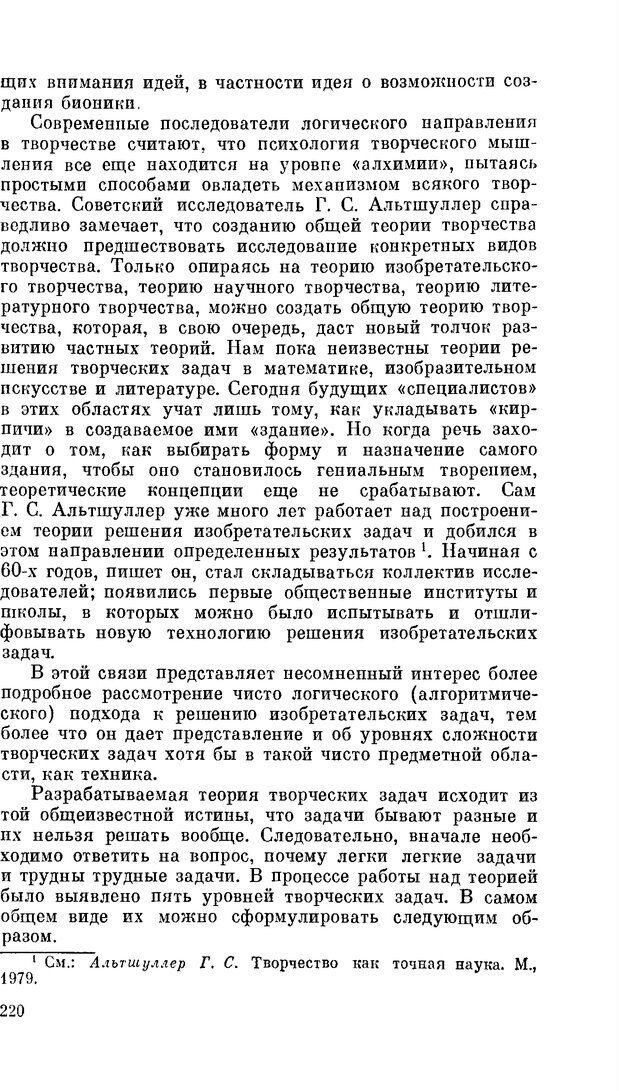 PDF. Резервы человеческой психики. Гримак Л. П. Страница 213. Читать онлайн