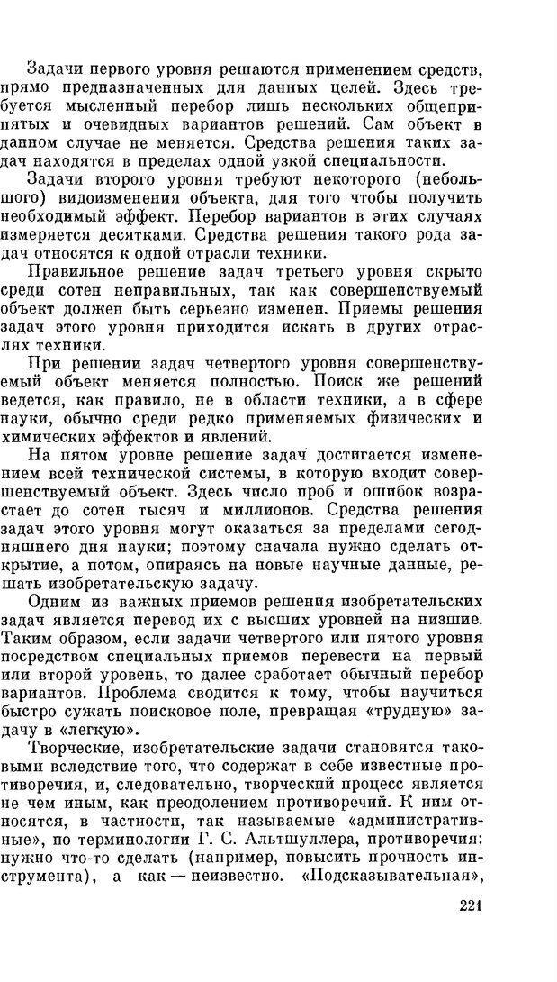 PDF. Резервы человеческой психики. Гримак Л. П. Страница 214. Читать онлайн
