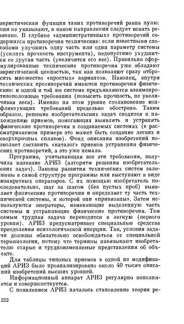 PDF. Резервы человеческой психики. Гримак Л. П. Страница 215. Читать онлайн