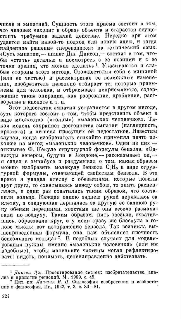 PDF. Резервы человеческой психики. Гримак Л. П. Страница 217. Читать онлайн