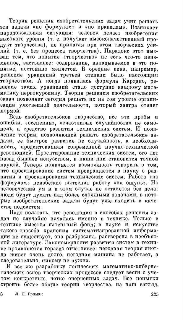 PDF. Резервы человеческой психики. Гримак Л. П. Страница 218. Читать онлайн