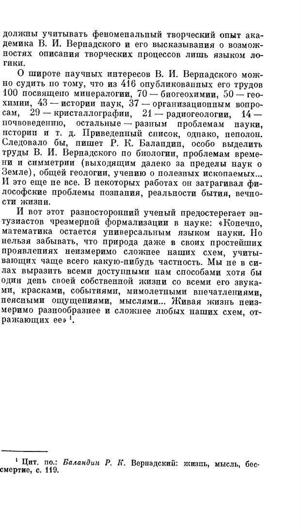 PDF. Резервы человеческой психики. Гримак Л. П. Страница 219. Читать онлайн