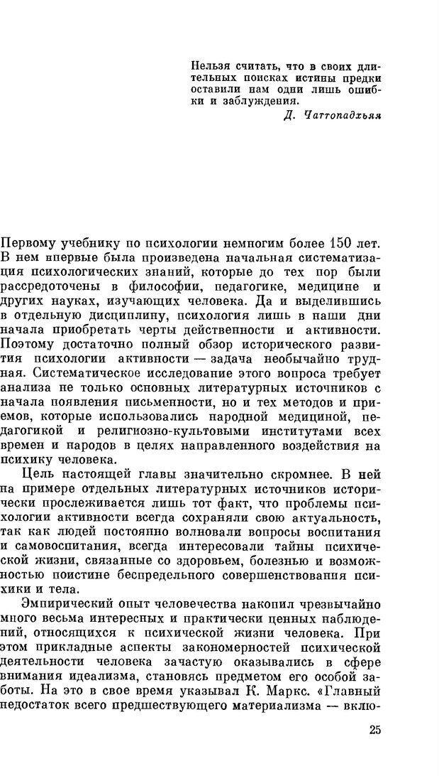 PDF. Резервы человеческой психики. Гримак Л. П. Страница 22. Читать онлайн