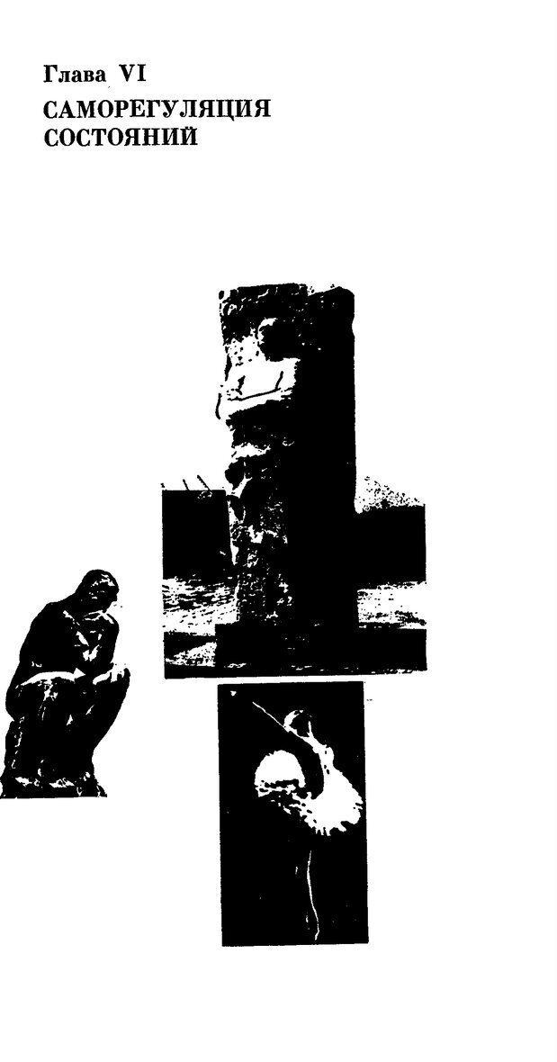 PDF. Резервы человеческой психики. Гримак Л. П. Страница 220. Читать онлайн
