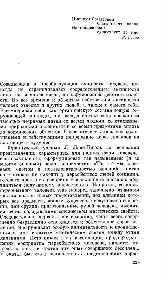 PDF. Резервы человеческой психики. Гримак Л. П. Страница 221. Читать онлайн