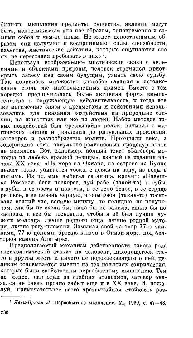 PDF. Резервы человеческой психики. Гримак Л. П. Страница 222. Читать онлайн