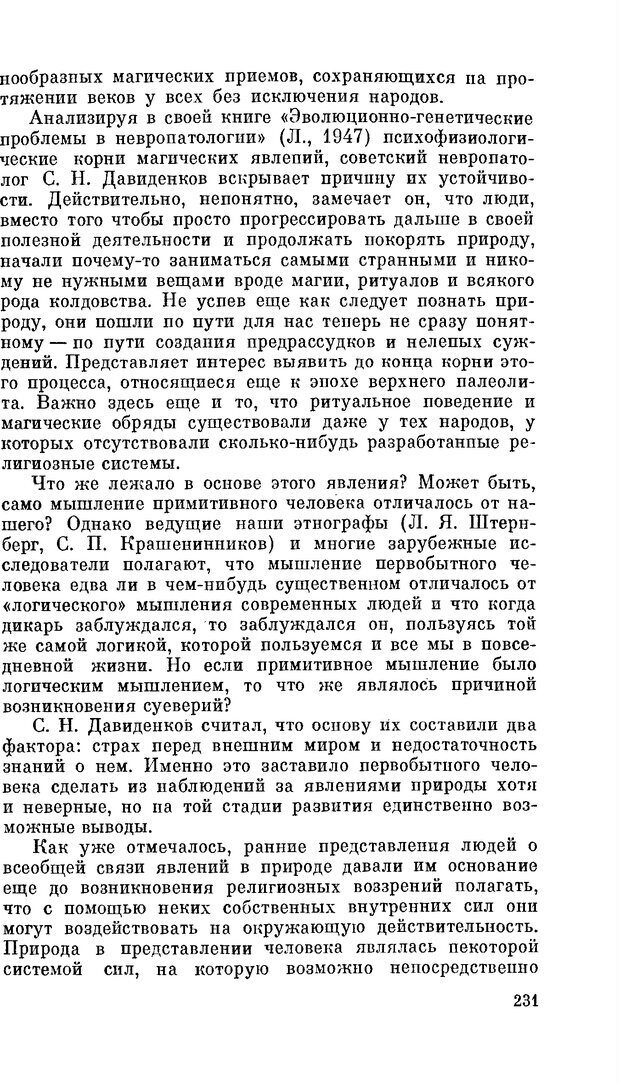 PDF. Резервы человеческой психики. Гримак Л. П. Страница 223. Читать онлайн