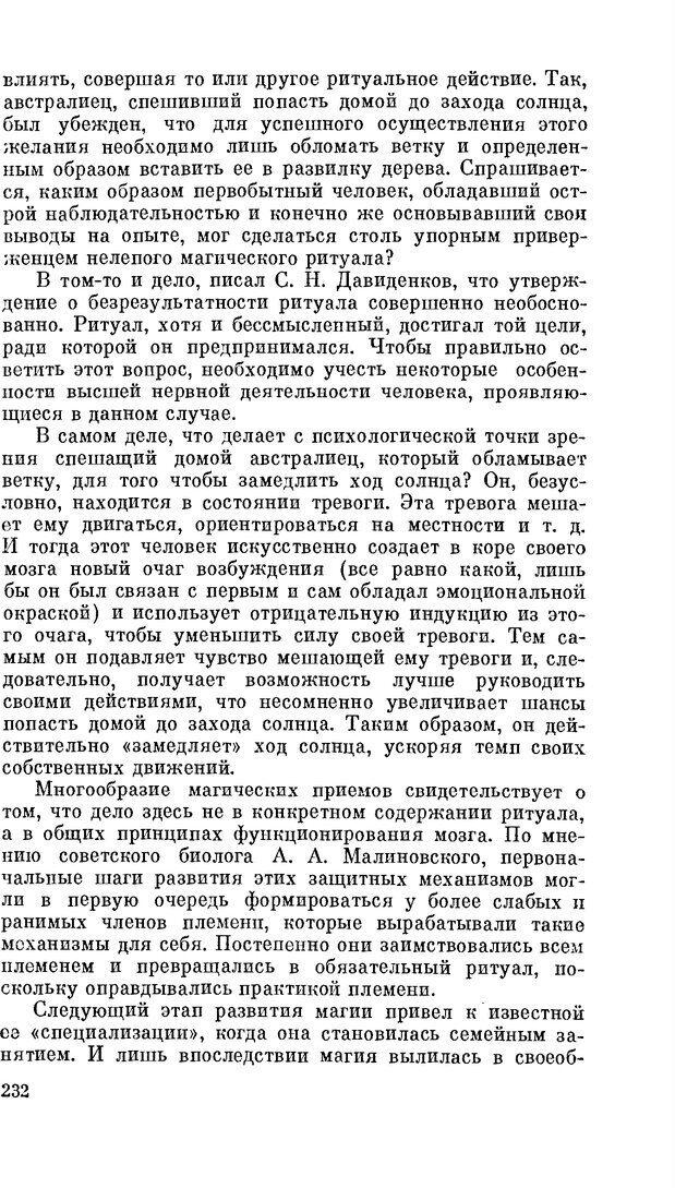 PDF. Резервы человеческой психики. Гримак Л. П. Страница 224. Читать онлайн