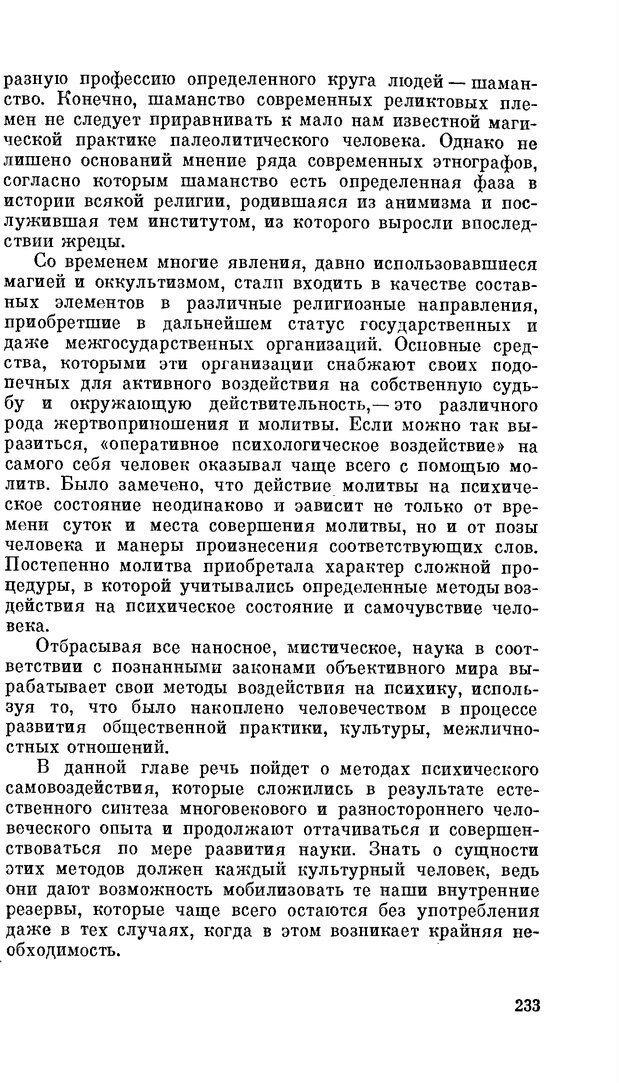 PDF. Резервы человеческой психики. Гримак Л. П. Страница 225. Читать онлайн