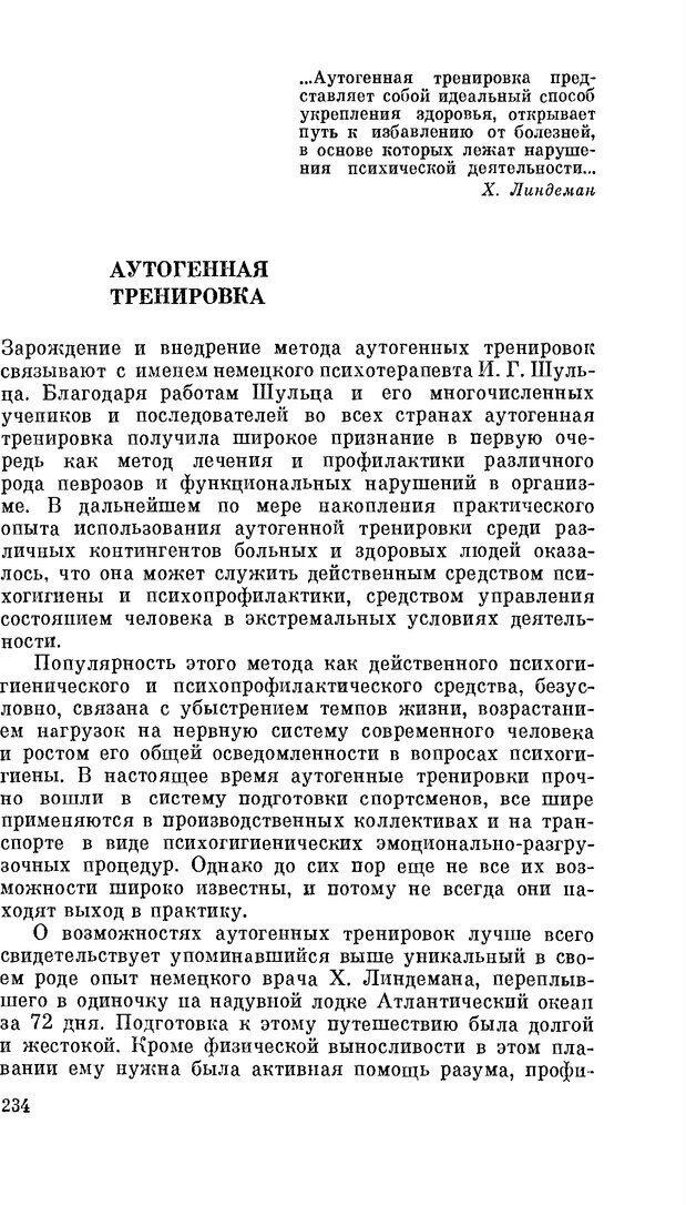 PDF. Резервы человеческой психики. Гримак Л. П. Страница 226. Читать онлайн