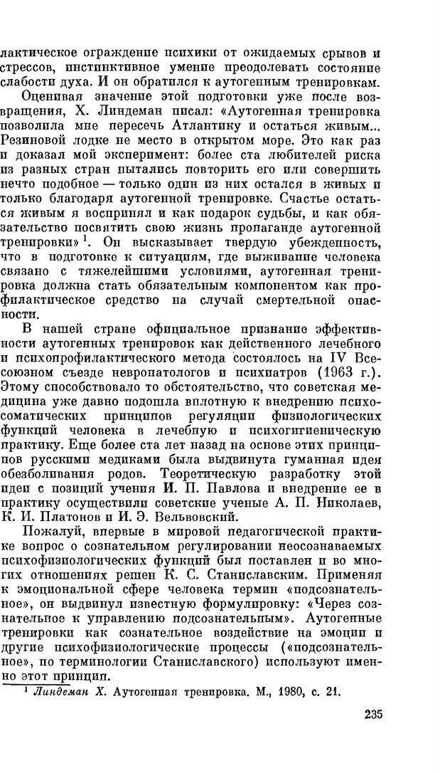 PDF. Резервы человеческой психики. Гримак Л. П. Страница 227. Читать онлайн