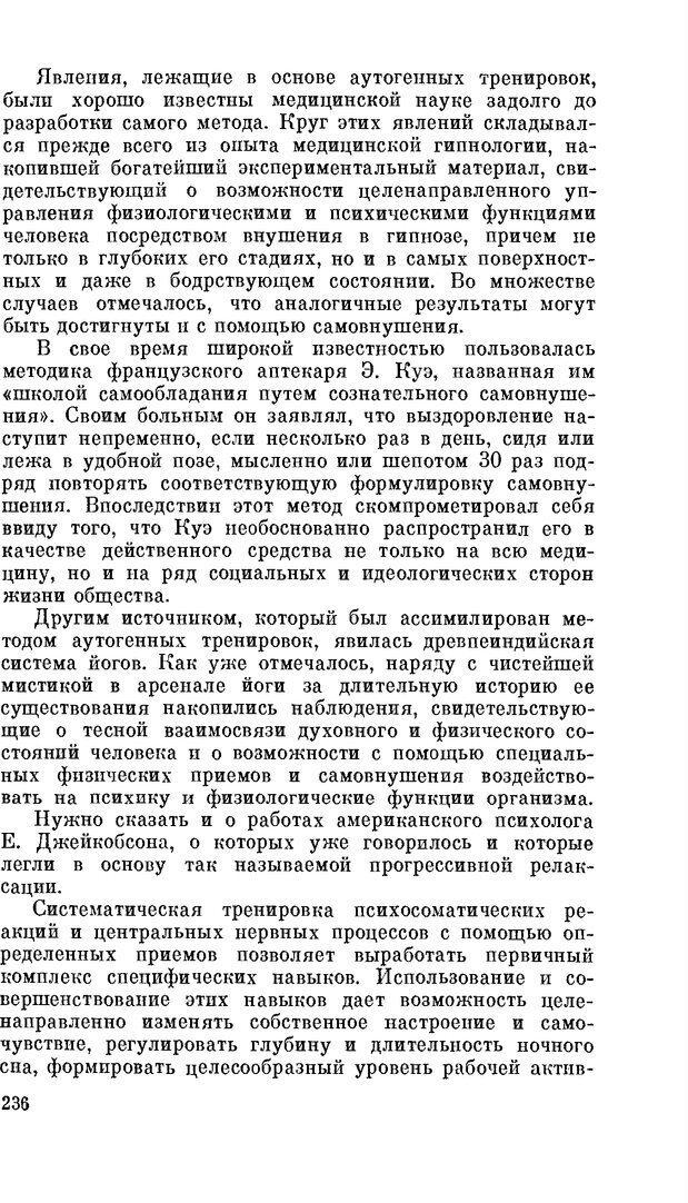 PDF. Резервы человеческой психики. Гримак Л. П. Страница 228. Читать онлайн