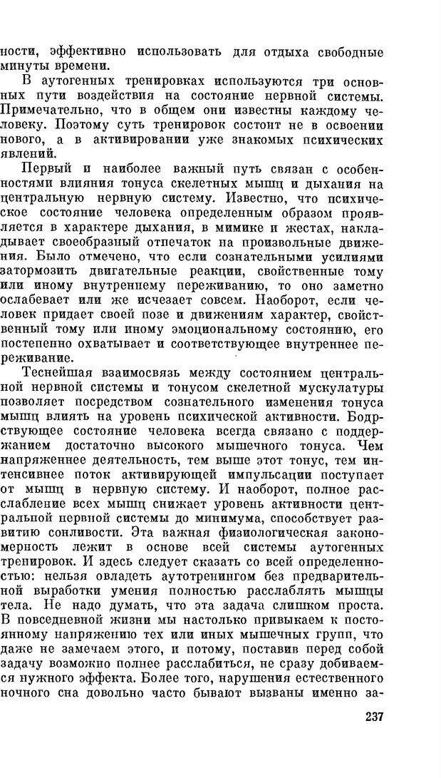 PDF. Резервы человеческой психики. Гримак Л. П. Страница 229. Читать онлайн