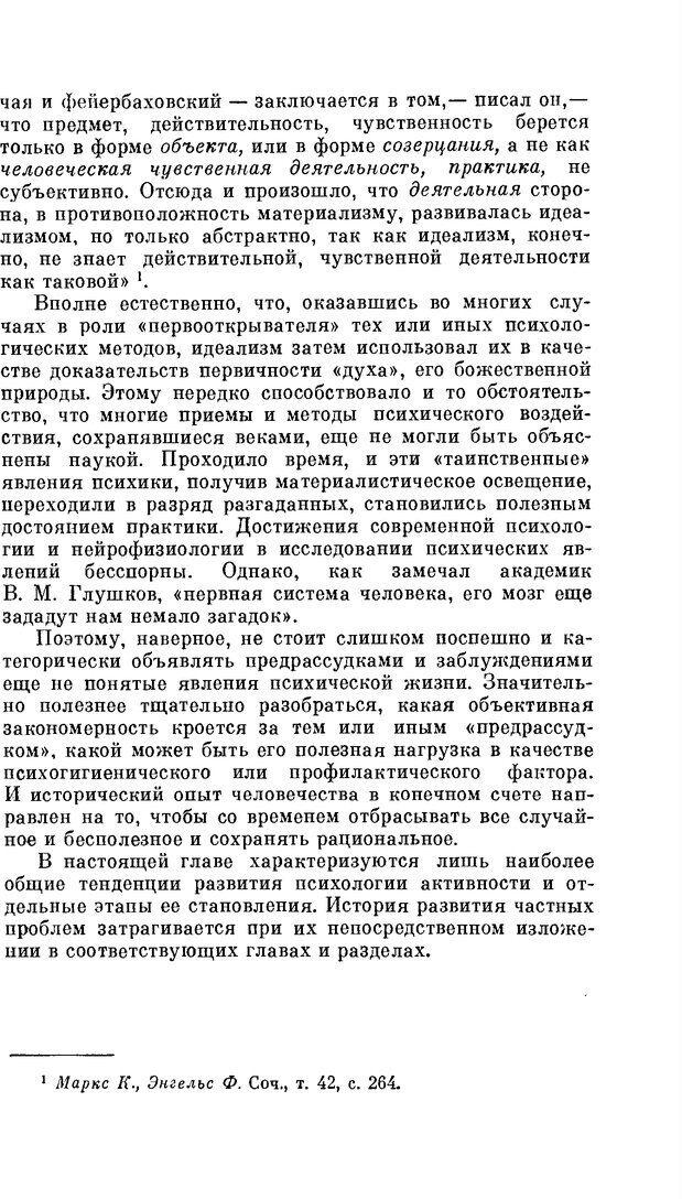 PDF. Резервы человеческой психики. Гримак Л. П. Страница 23. Читать онлайн