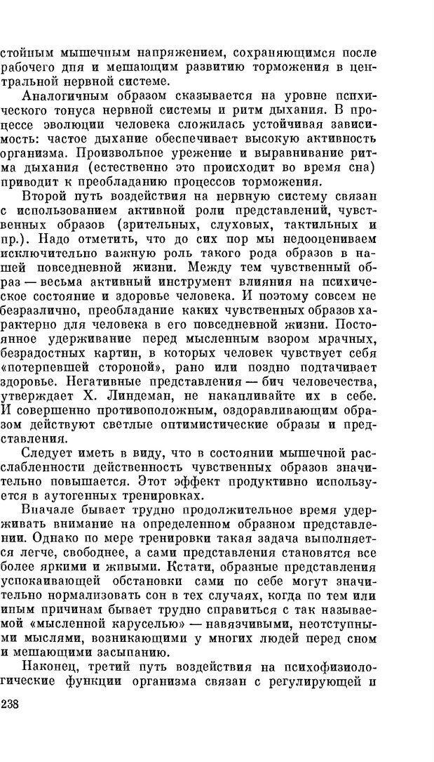 PDF. Резервы человеческой психики. Гримак Л. П. Страница 230. Читать онлайн