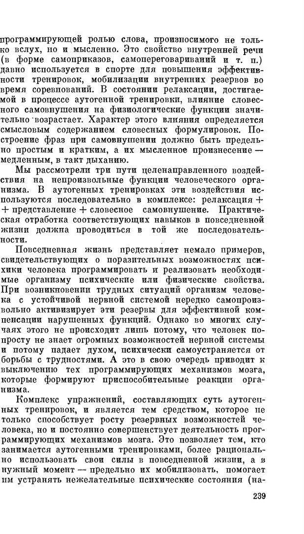 PDF. Резервы человеческой психики. Гримак Л. П. Страница 231. Читать онлайн