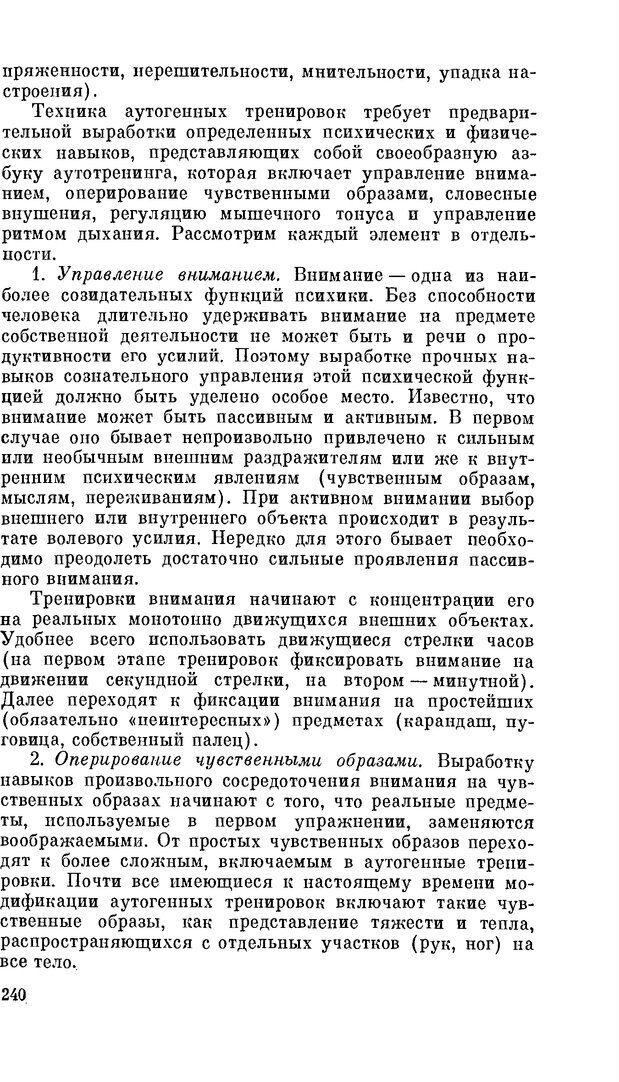 PDF. Резервы человеческой психики. Гримак Л. П. Страница 232. Читать онлайн