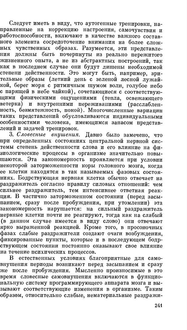 PDF. Резервы человеческой психики. Гримак Л. П. Страница 233. Читать онлайн