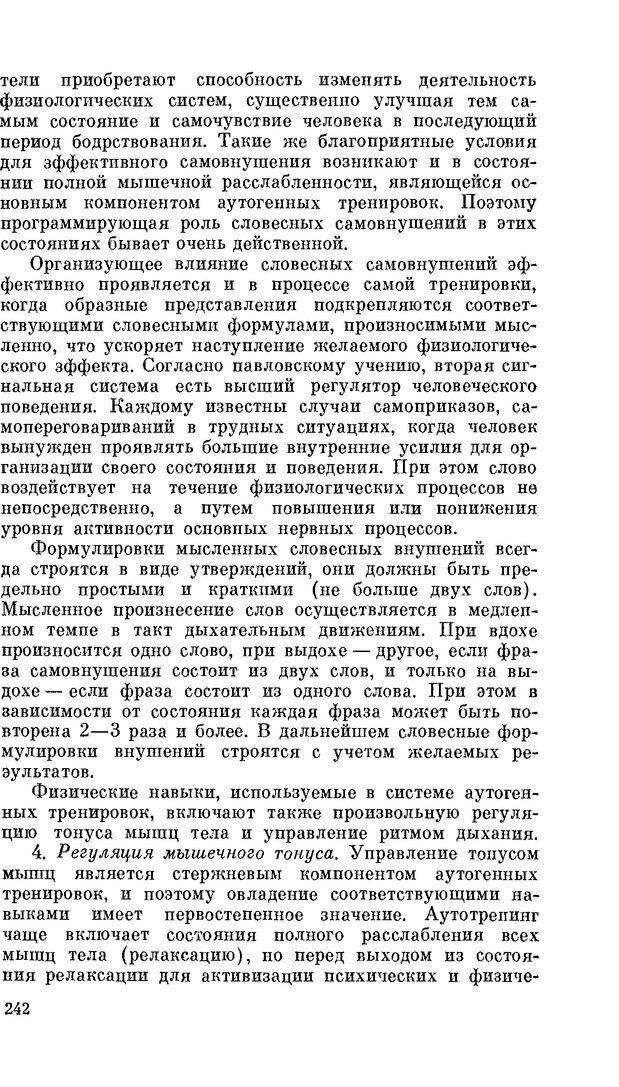 PDF. Резервы человеческой психики. Гримак Л. П. Страница 234. Читать онлайн