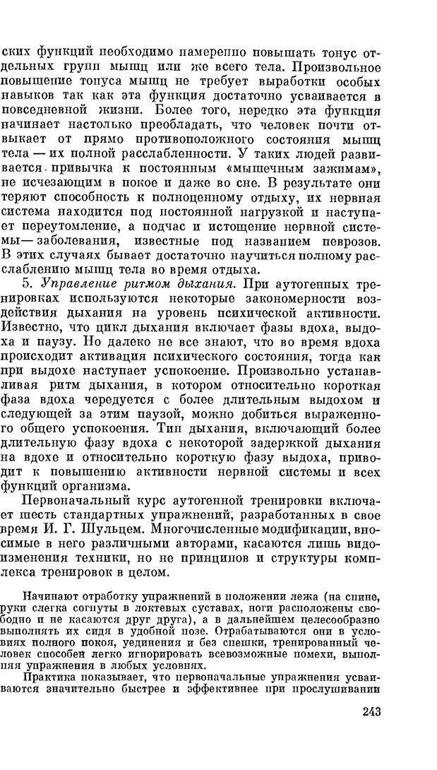 PDF. Резервы человеческой психики. Гримак Л. П. Страница 235. Читать онлайн