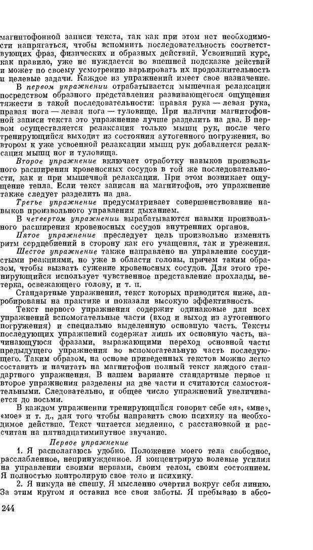 PDF. Резервы человеческой психики. Гримак Л. П. Страница 236. Читать онлайн