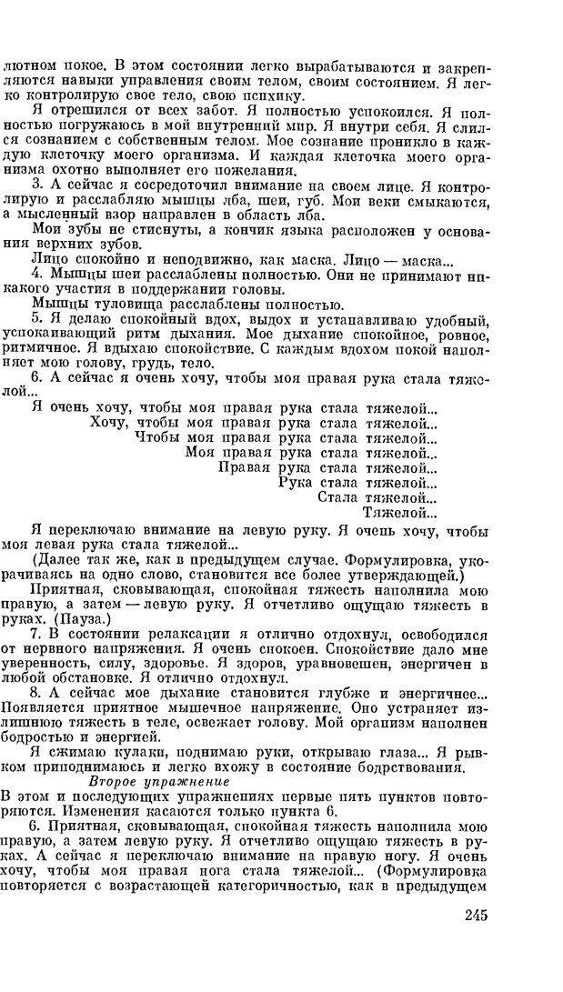 PDF. Резервы человеческой психики. Гримак Л. П. Страница 237. Читать онлайн
