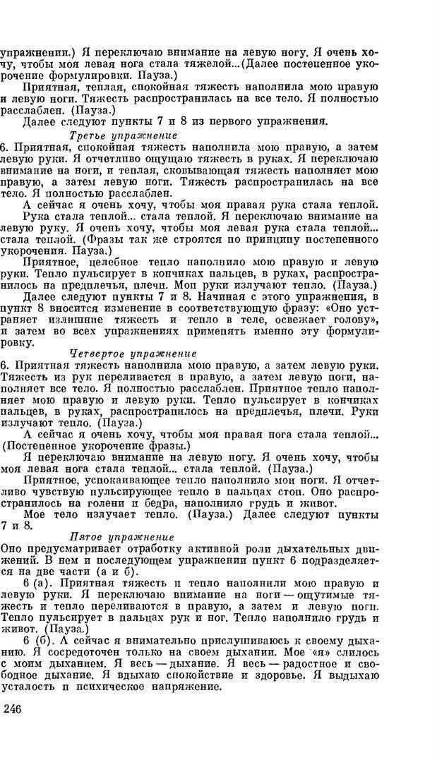 PDF. Резервы человеческой психики. Гримак Л. П. Страница 238. Читать онлайн