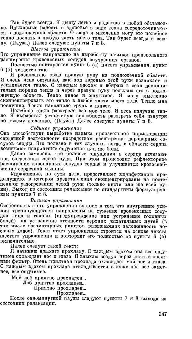 PDF. Резервы человеческой психики. Гримак Л. П. Страница 239. Читать онлайн