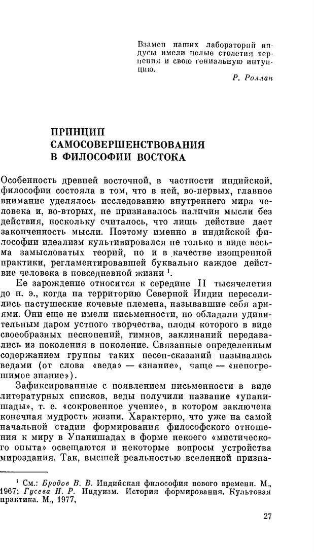 PDF. Резервы человеческой психики. Гримак Л. П. Страница 24. Читать онлайн