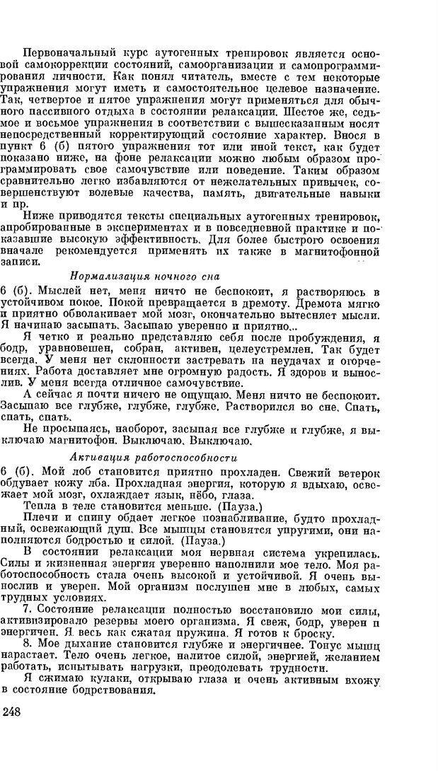 PDF. Резервы человеческой психики. Гримак Л. П. Страница 240. Читать онлайн