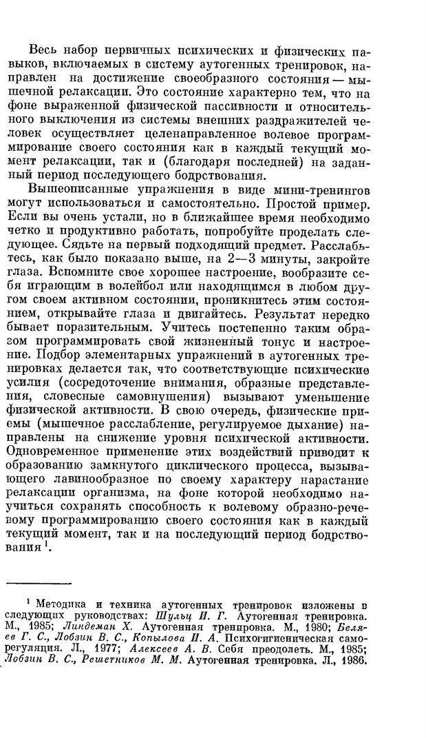 PDF. Резервы человеческой психики. Гримак Л. П. Страница 241. Читать онлайн