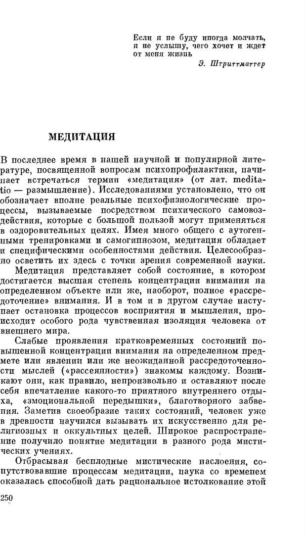 PDF. Резервы человеческой психики. Гримак Л. П. Страница 242. Читать онлайн