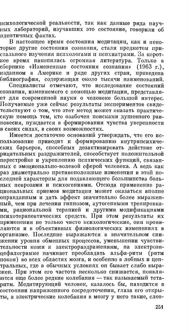 PDF. Резервы человеческой психики. Гримак Л. П. Страница 243. Читать онлайн