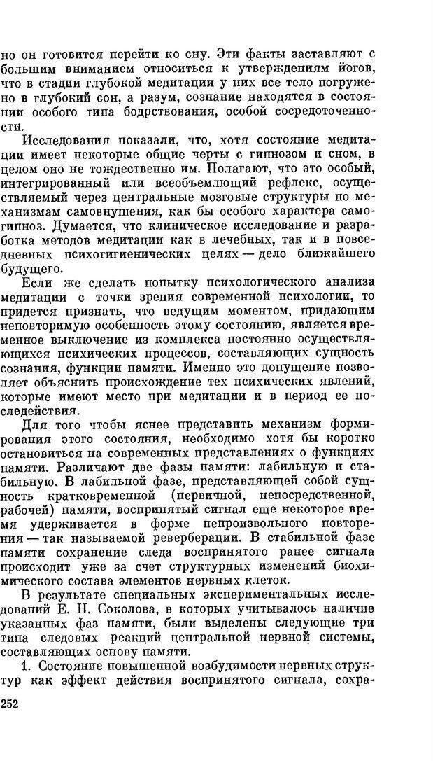 PDF. Резервы человеческой психики. Гримак Л. П. Страница 244. Читать онлайн