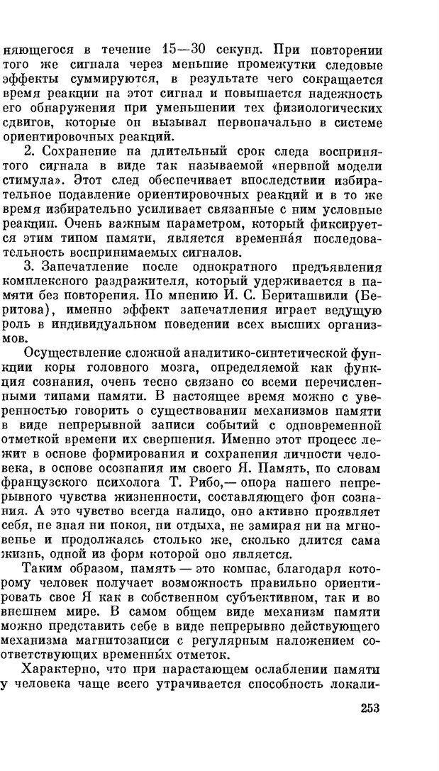 PDF. Резервы человеческой психики. Гримак Л. П. Страница 245. Читать онлайн
