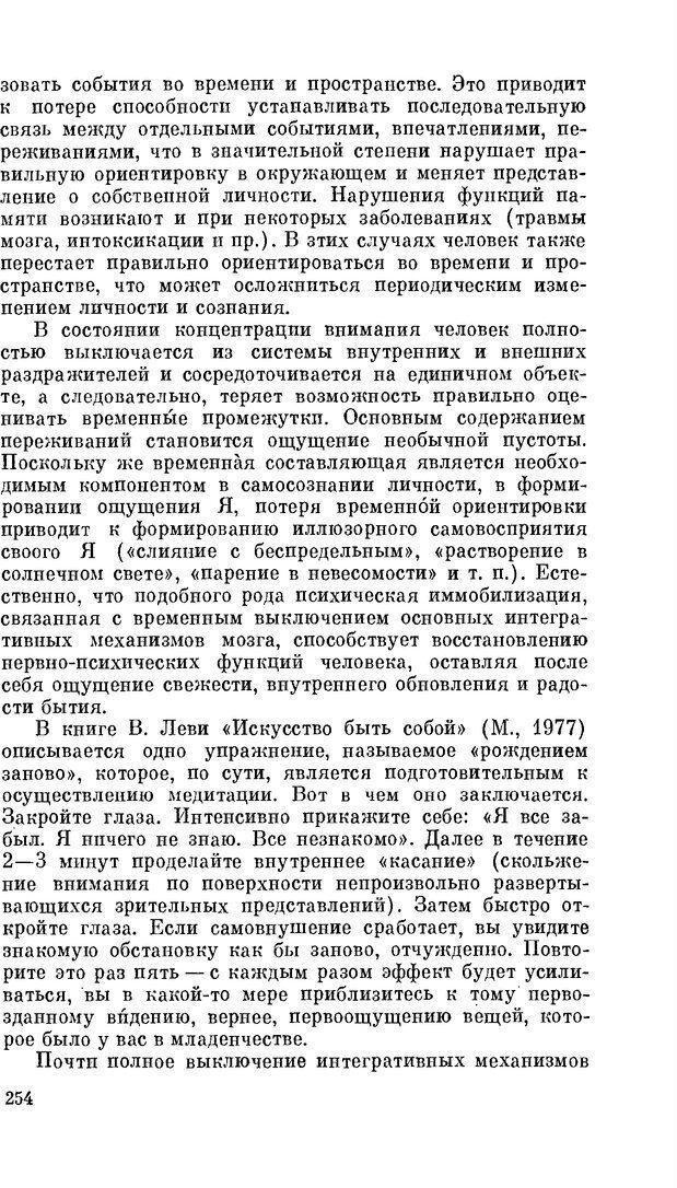 PDF. Резервы человеческой психики. Гримак Л. П. Страница 246. Читать онлайн