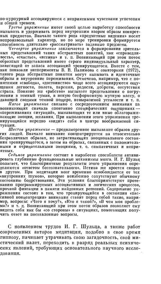 PDF. Резервы человеческой психики. Гримак Л. П. Страница 248. Читать онлайн