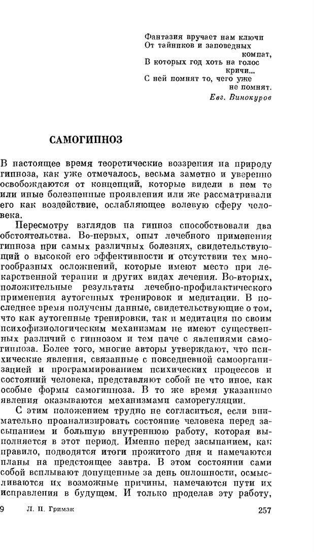PDF. Резервы человеческой психики. Гримак Л. П. Страница 249. Читать онлайн