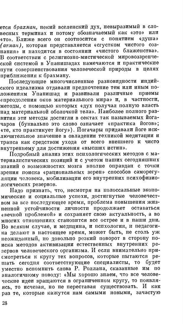 PDF. Резервы человеческой психики. Гримак Л. П. Страница 25. Читать онлайн