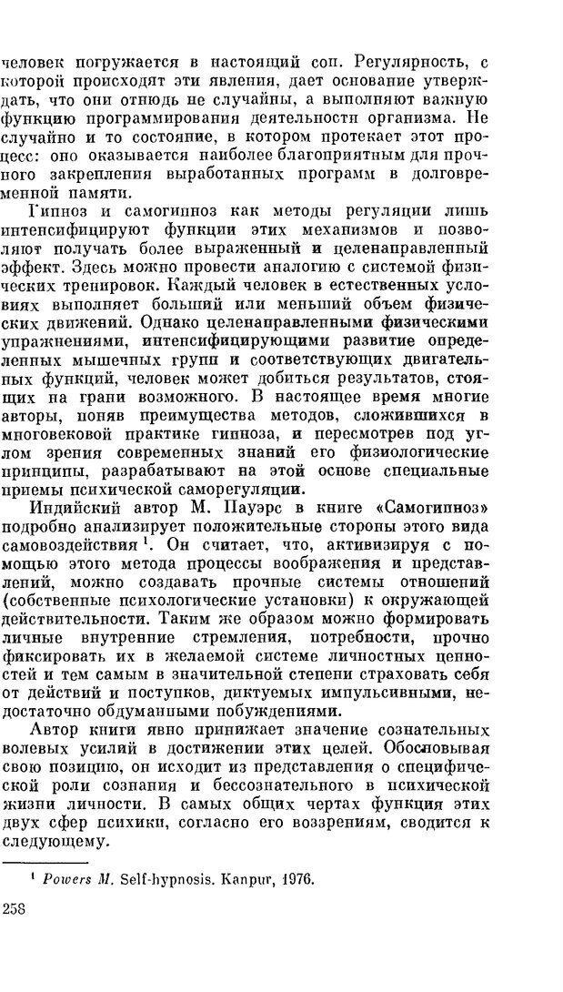PDF. Резервы человеческой психики. Гримак Л. П. Страница 250. Читать онлайн