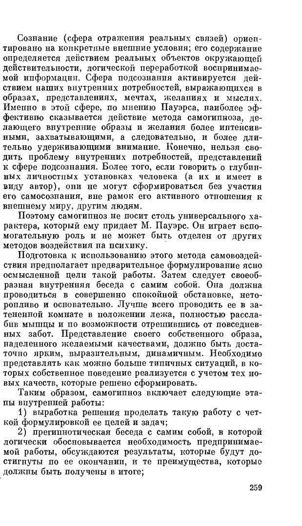 PDF. Резервы человеческой психики. Гримак Л. П. Страница 251. Читать онлайн