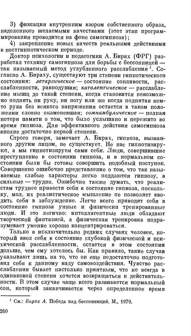 PDF. Резервы человеческой психики. Гримак Л. П. Страница 252. Читать онлайн