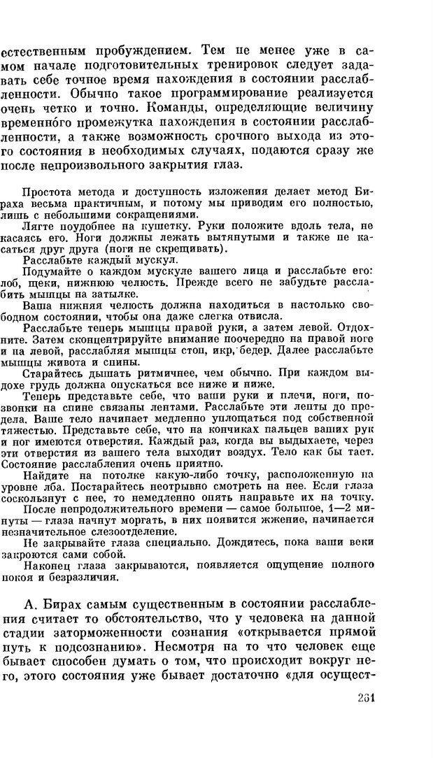 PDF. Резервы человеческой психики. Гримак Л. П. Страница 253. Читать онлайн