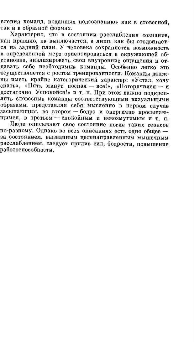 PDF. Резервы человеческой психики. Гримак Л. П. Страница 254. Читать онлайн