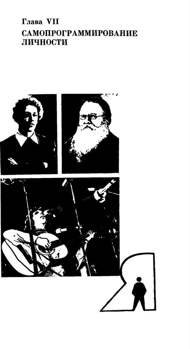 PDF. Резервы человеческой психики. Гримак Л. П. Страница 255. Читать онлайн