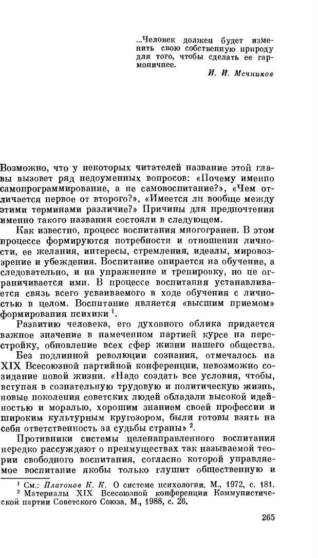 PDF. Резервы человеческой психики. Гримак Л. П. Страница 256. Читать онлайн